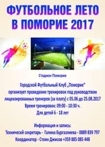 ФУТБОЛНО ЛЯТО 2017 НА СТАДИОН ПОМОРИЕ